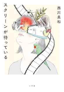 西川美和監督が映画「すばらしき世界」(2/11公開)に挑んだ濃密な日々。『スクリーンが待っている』