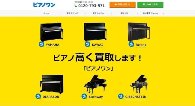 株式会社クロスワンがピアノ買取専門店「ピアノワン」をオープン。老若男女問わず、誰もが簡単にピアノの売却を。