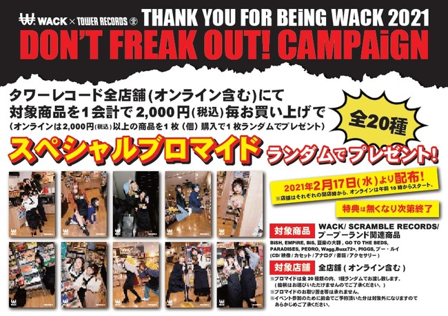 『DON'T FREAK OUT! CAMPAiGN'21』店頭ポップ