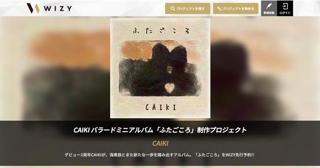 CAIKI バラードミニアルバム「ふたごころ」制作プロジェクト~海貴族と新たな一歩を踏み出すアルバムをWIZY先行予約‼~