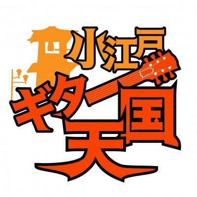 コミュニティFM「ラジオ川越(88.7MHz)」で、『小江戸ギター天国』2月28日から毎週日曜深夜0時よりスタート
