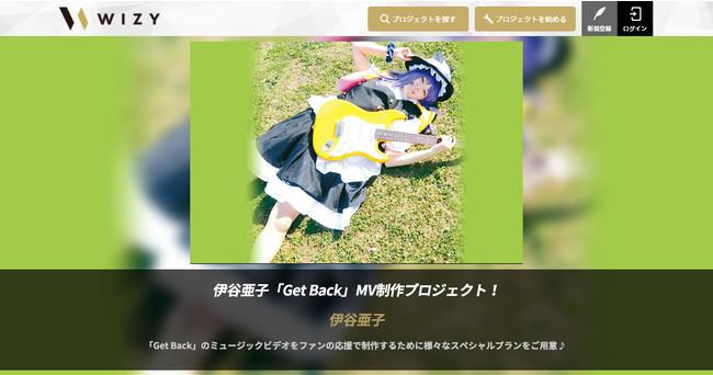 伊谷亜子、ファンの応援で「Get Back」ミュージックビデオを制作!WIZYでさまざまスペシャルプランをご用意♪