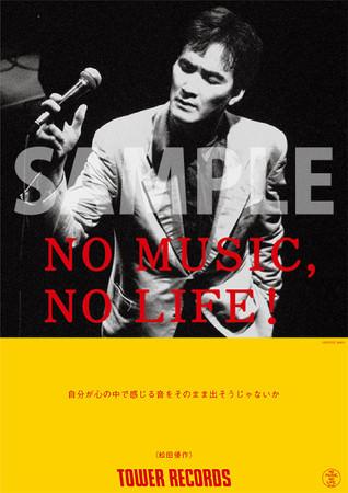 松田優作がタワーレコード「NO MUSIC, NO LIFE.」ポスター意見広告シリーズに登場!
