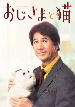 インターネットで話題沸騰の大人気コミックが原作のハートフルストーリー!TVドラマ「おじさまと猫」のBlu-ray&DVD BOXが7/2に発売決定!