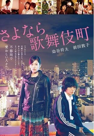 ©2014『さよなら歌舞伎町』製作委員会