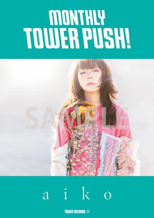 「マンスリー・タワー・プッシュ」ポスター