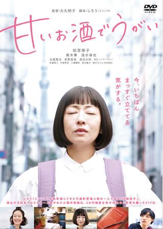 映画「甘いお酒でうがい」4月28日(水)DVD発売決定!