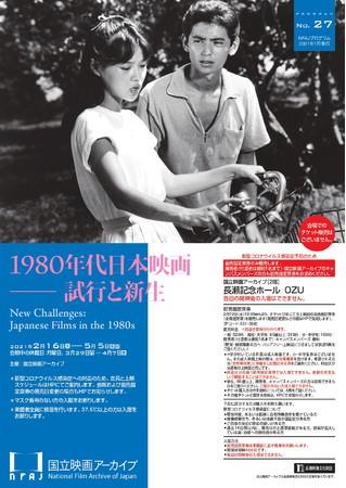 【国立映画アーカイブ】『ファンシイダンス』バリアフリー上映のお知らせ