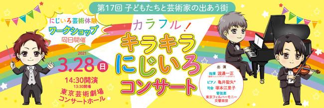 3月28日(日)東京芸術劇場で子ども向け芸術参加・体験プログラム「第17回子どもたちと芸術家の出あう街」開催