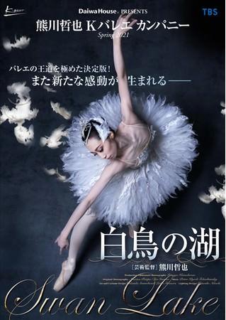 2021年3月24日(水)開幕Daiwa House PRESENTS熊川哲也Kバレエ カンパニー Spring 2021「白鳥の湖」Kバレエが世界とつながる世界17の国・地域に同時配信決定!