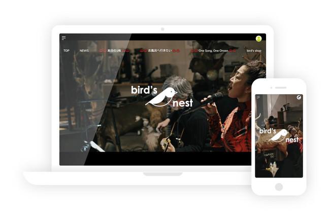 bird初のオフィシャルファンサイト「bird's nest」をオープン!
