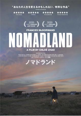 第78回ゴールデン・グローブ賞で『ノマドランド』が作品賞(ドラマ部門)、監督賞(映画部門)受賞、ディズニープラスの『ソウルフル・ワールド』も作品賞(アニメーション部門)含む2部門受賞!