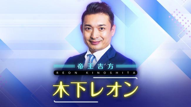 テレビで話題の占い師 木下レオンが監修を務める占いサイト「木下レオン 帝王吉方」が本日リリース!