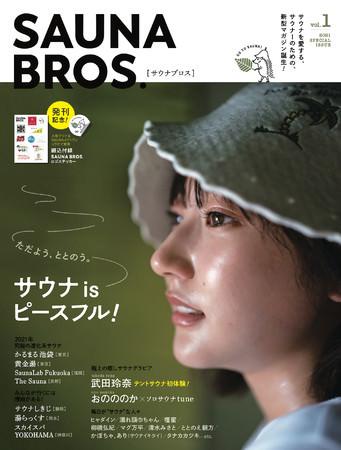 「SAUNA BROS.vol.1」(東京ニュース通信社刊)