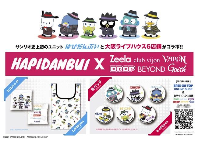 ベースオントップ系列(関西)ライブハウスが、サンリオキャラクター6人組の新ユニット「はぴだんぶい」とコラボ商品を販売!