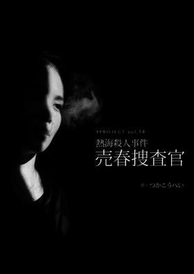 9PROJECT第14回公演『熱海殺人事件 〜 売春捜査官』上演!ライブ配信も決定。チケットはカンフェティにて販売開始。