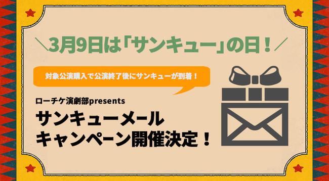【3月9日はサンキューの日!】公演出演キャストからメールが届く「ローチケ演劇部 presents サンキューメールキャンペーン」開催決定!