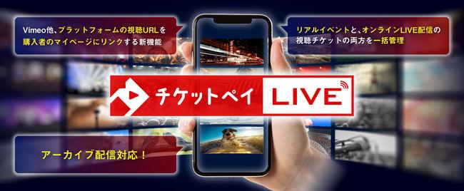チケット販売システム「チケットペイ」、ライブ&アーカイブ配信対応『チケットペイLIVE』を追加費用ナシで提供開始!