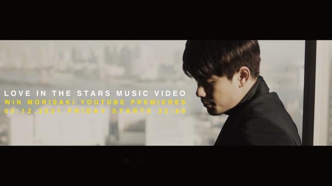 MORISAKI WIN(森崎ウィン)、「Love in the Stars -星が巡り逢う夜に-」MVプレミア公開決定!