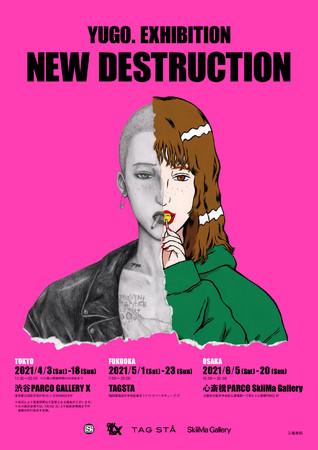 音楽・ファッションの業界を中心に今最も注目されているイラストレーター・YUGO.の個展「NEW DESTRUCTION」渋谷パルコ開催のご案内