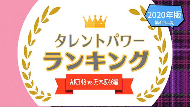 『タレントパワーランキング』が公式ライバル・AKB48 VS 乃木坂46のランキングを発表!株式会社アーキテクトがスタートさせた、WEBサイト『タレントパワーランキング』ランキング企画第二十弾!!