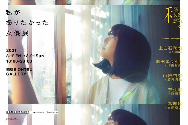 【明日より開催】私が撮りたかった女優展 Vol.3 @恵比寿オーツーギャラリー