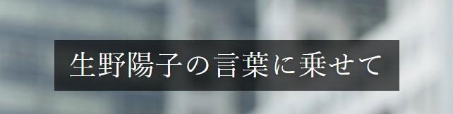 """フジ・生野陽子アナがtelling,の連載「言葉に乗せて」で語る""""仕事術"""""""