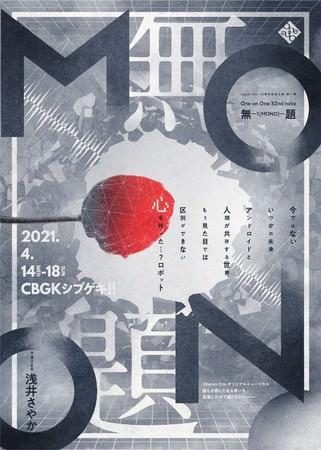 One on One 20周年記念公演 第一弾『無題 ―1[MONO]―』上演決定!スペシャルCD付きチケットもカンフェティで販売開始。