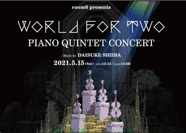 World for Two Piano Quintet Concert の東京公演が開催決定!「World for Two」のSteam版も2021年に発売決定!