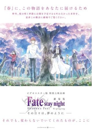 劇場版「Fate/stay night [Heaven's Feel]」Ⅲ.spring songビデオマスター版特別上映企画実施決定のお知らせ