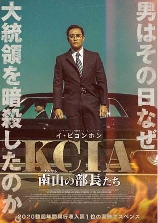 2020年韓国年間興行収入第一位の実録サスペンス!「KCIA 南山の部長たち」のBlu-ray&DVDが7/2発売決定!