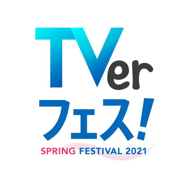 「TVerフェス! SPRING2021」いよいよ明日から開催!