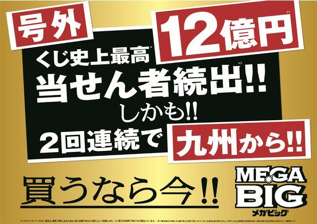 日本くじ史上最高額の1等12億円当せん者続出!!スポーツくじ「MEGA BIG」大分県内のコンビニエンスストアでまさかの1等12億円当せん者が2回連続誕生!