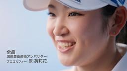 全農の国産農畜産物アンバサダー 女子プロゴルファー 原英莉花選手の新CMが完成!