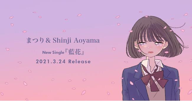 18歳のシンガーソングライターまつり、cinnamons青山慎司のコラボ曲、「別れ」と「出会い」をテーマに2ヶ月連続リリース
