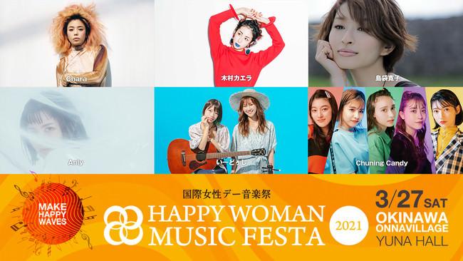『国際女性デー音楽祭|HAPPY WOMAN MUSIC FESTA 2021』いよいよ明日開催。当日券も11:00より発売!オンラインライブチケットも好評発売中!!