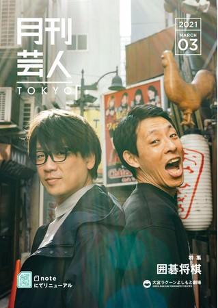 大宮セブンのメンバー、アメトーーク!でも話題!東京若手芸人が憧れる芸人「囲碁将棋」に大注目!