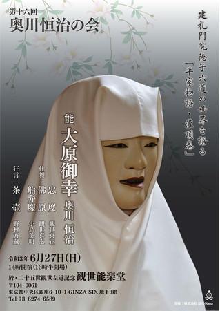 第十六回奥川恒治の会『大原御幸』上演決定!カンフェティにて限定割引チケットも発売。