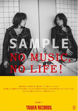 「NO MUSIC, NO LIFE.」ポスター_浅井健一