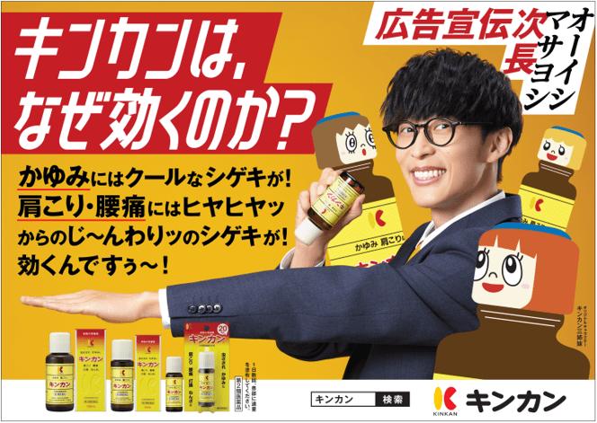 オーイシマサヨシが『キンカン広告宣伝課長』を続投! 新CMの全国放送やキャンペーン等も実施