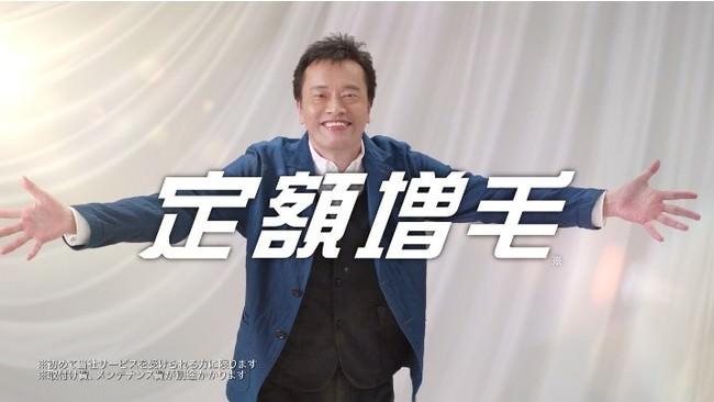 遠藤憲一さん出演の増毛商品「バイタルEXシリーズ」新CM『始めるなら定額』篇『遠藤憲一語る』篇