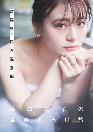 「井口綾子の温泉とろけ旅」フォトブック&DVD発売決定!!