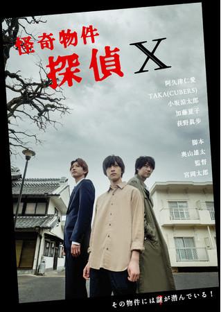 LINELIVEショートドラマ企画「怪奇物件探偵X」のキービジュアル、いよいよ解禁!