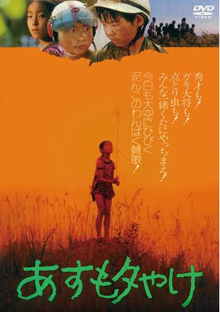 抒情感あふれる児童映画の傑作が初DVD化!「あすも夕やけ」のDVDが8/4に発売決定!