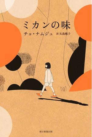 『82年生まれ、キム・ジヨン』の著者、待望の最新作!少女4人がある約束を守ろうと連帯するシスターフッド小説『ミカンの味』4月20日発売