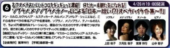 東京室内歌劇場『名作オペラおいしいトコロをギュギュと濃縮!何だか一本観た気になれる!ソプラノ、メゾソプラノ、テノールによる「日本一短い(?)オペラ」』が上演決定!カンフェティにてチケット発売中。