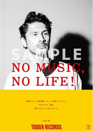 タワーレコード「NO MUSIC, NO LIFE.」ポスター意見広告シリーズに平井 堅が初登場!