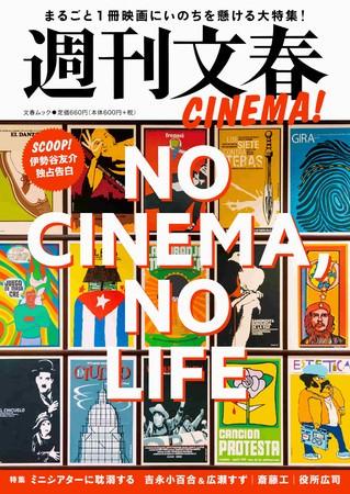 映画がなければ生きられない! 「週刊文春」がまるごと一冊、映画大特集