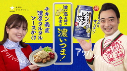 「サッポロ 濃いめのレモンサワー」 新WEB CM 4/26(月)公開