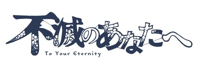 壮大な旅の中で繰り返す 出会いと別れ――4月よりEテレにて放送中 TVアニメ『不滅のあなたへ』Blu-ray&DVDの発売が決定!